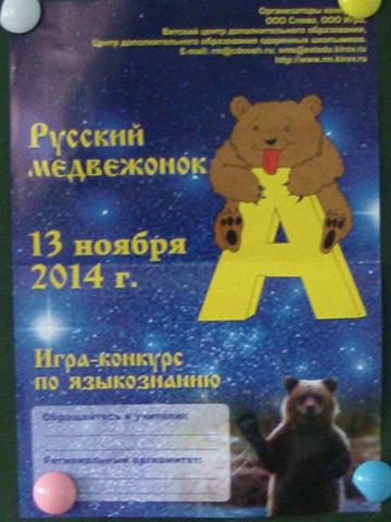 Конкурс русский медвежонок 6 класс ответы